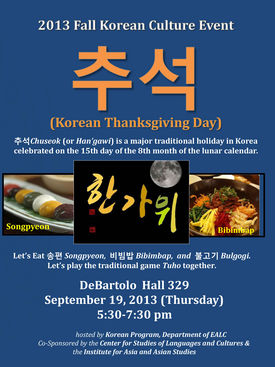 2013_fall_korean_culture_event_final_poster_2_