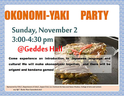 okonomiyaki_party_poster