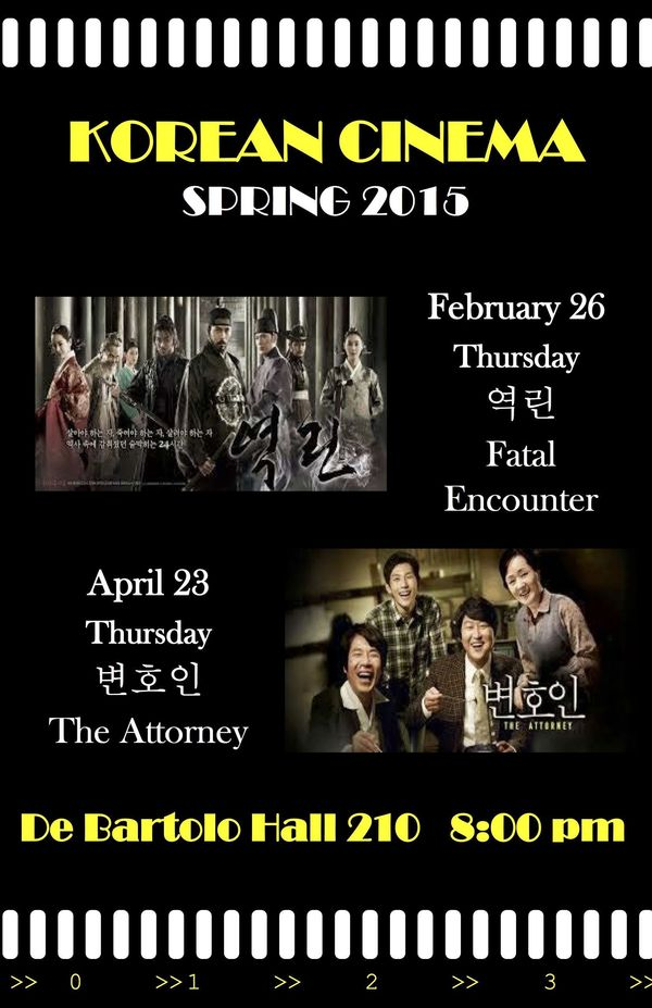 korean_cinema_spring_2015_1_